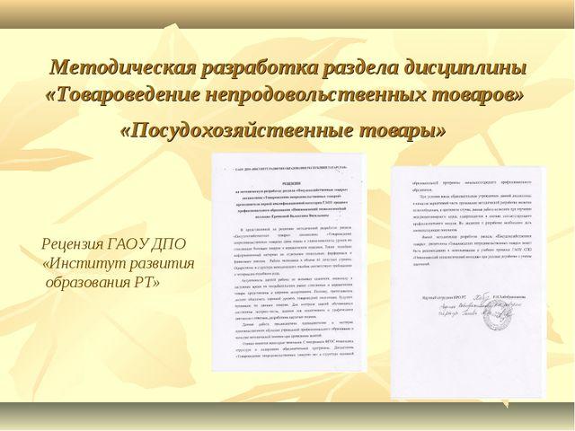 Методическая разработка раздела дисциплины «Товароведение непродовольственны...
