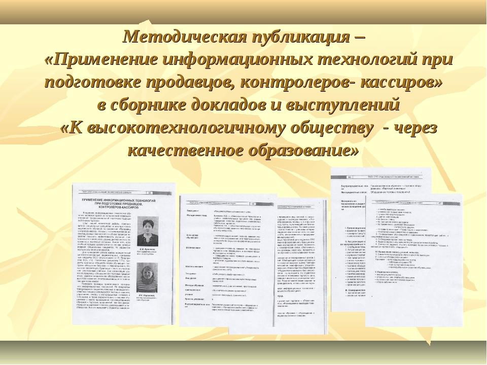 Методическая публикация – «Применение информационных технологий при подготов...