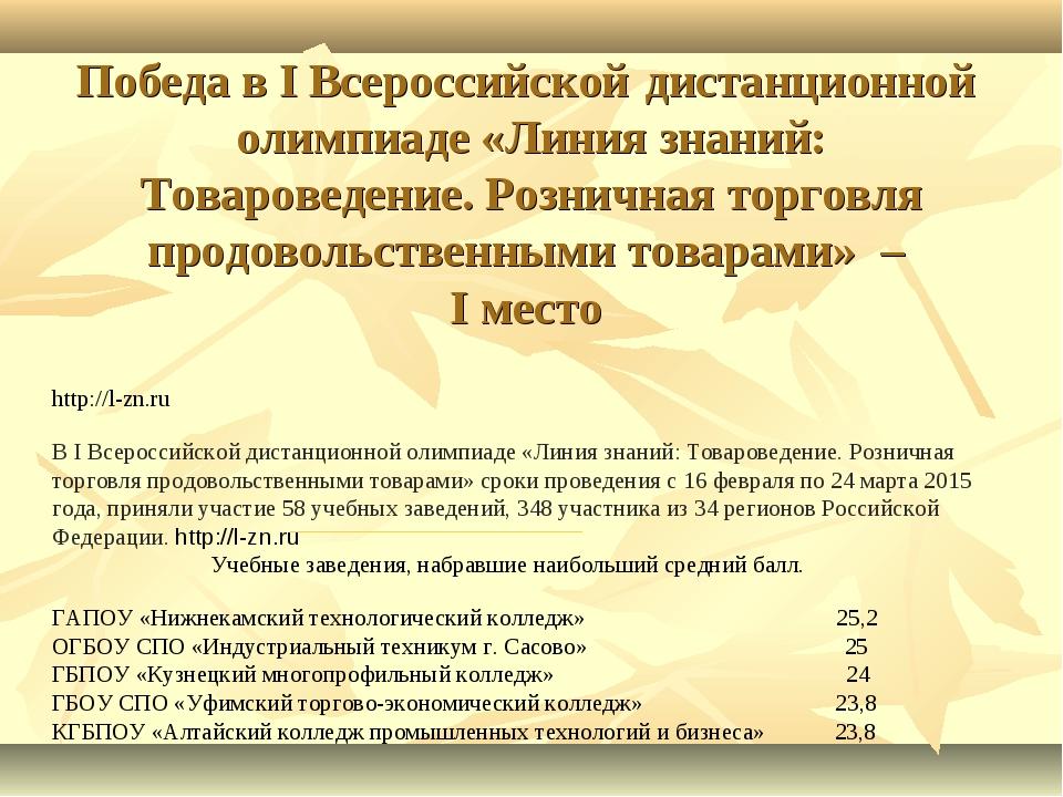 Победа в I Всероссийской дистанционной олимпиаде «Линия знаний: Товароведение...