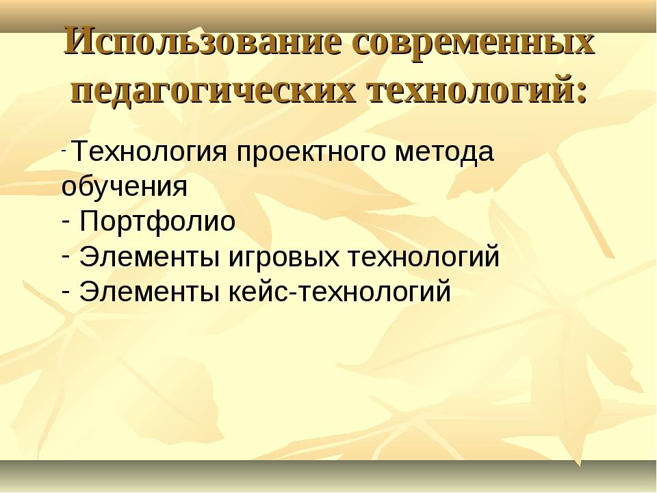 Использование современных педагогических технологий: Технология проектного м...