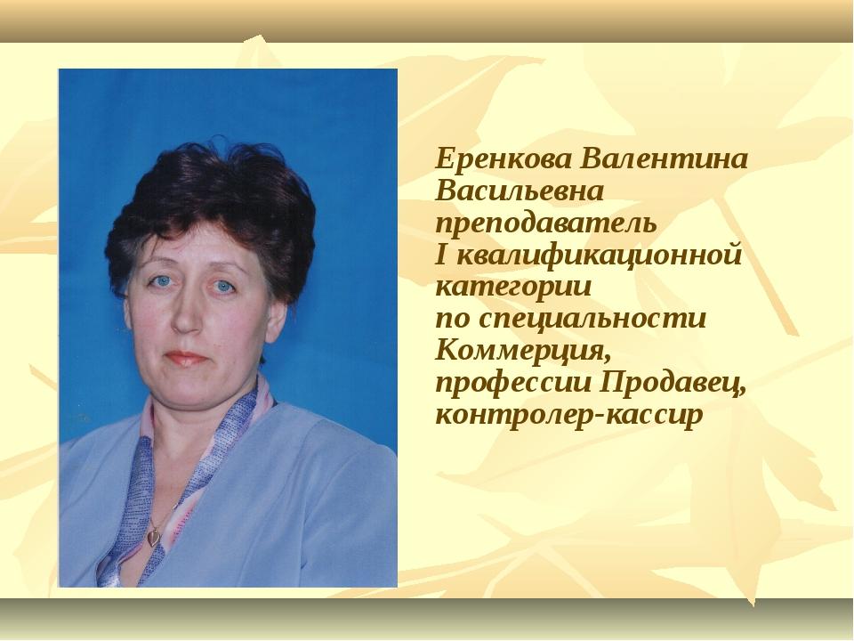 Еренкова Валентина Васильевна преподаватель I квалификационной категории по с...