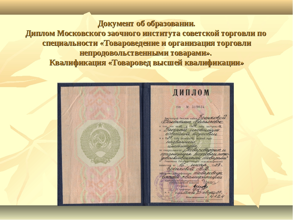 Документ об образовании. Диплом Московского заочного института советской торг...