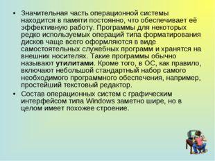 Значительная часть операционной системы находится в памяти постоянно, что обе