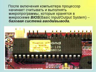 После включения компьютера процессор начинает считывать и выполнять микропро