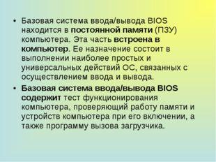 Базовая система ввода/вывода BIOS находится в постоянной памяти (ПЗУ) компьют