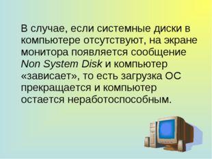 В случае, если системные диски в компьютере отсутствуют, на экране монитора