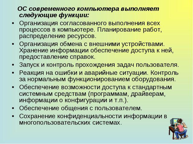 ОС современного компьютера выполняет следующие функции: Организация согласов...