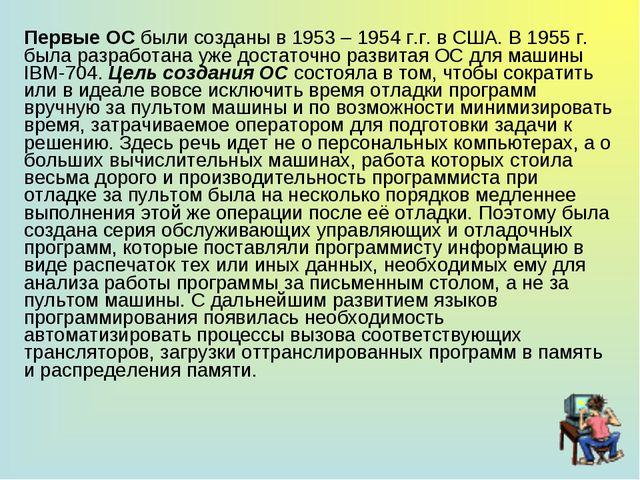 Первые ОС были созданы в 1953 – 1954 г.г. в США. В 1955 г. была разработана у...
