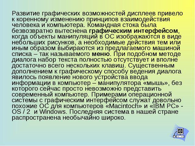 Развитие графических возможностей дисплеев привело к коренному изменению прин...