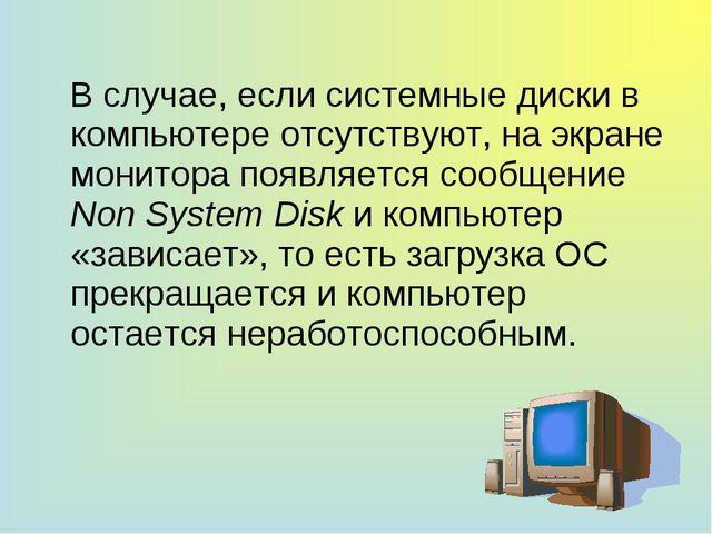 В случае, если системные диски в компьютере отсутствуют, на экране монитора...
