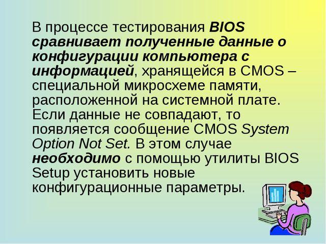 В процессе тестирования BIOS сравнивает полученные данные о конфигурации ком...
