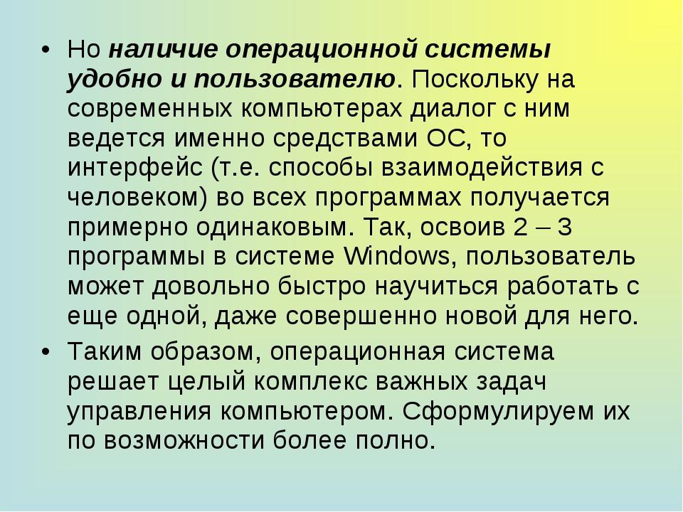 Но наличие операционной системы удобно и пользователю. Поскольку на современн...