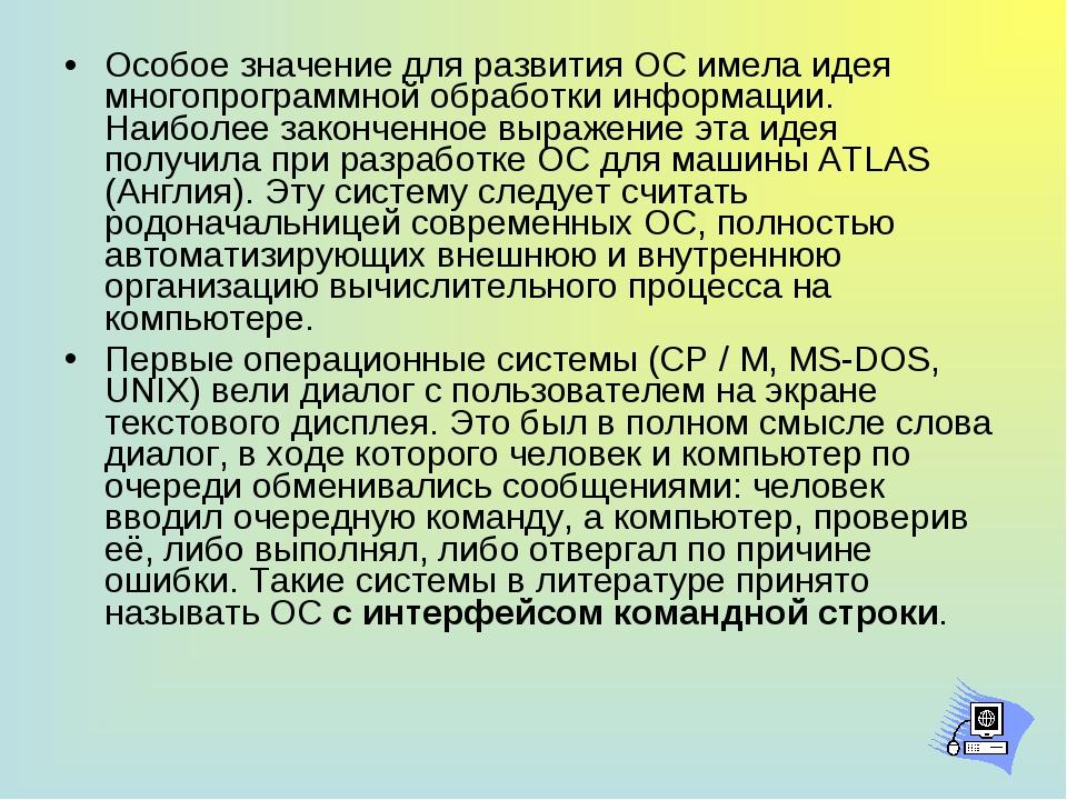 Особое значение для развития ОС имела идея многопрограммной обработки информа...