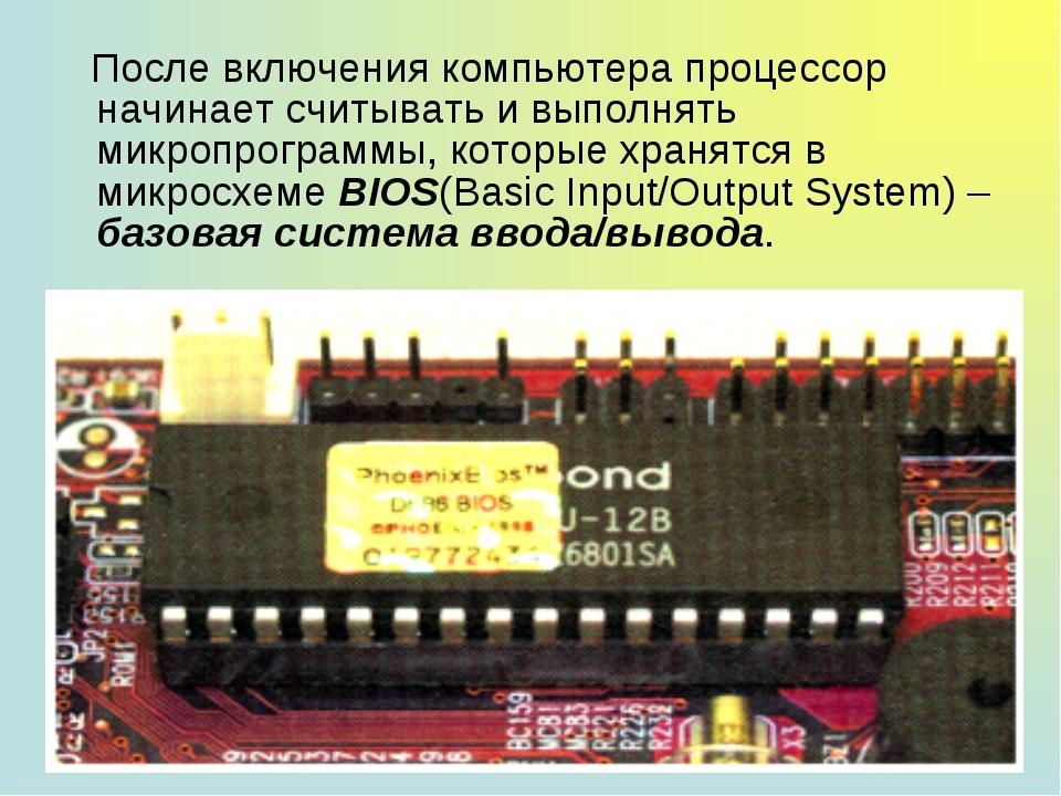 После включения компьютера процессор начинает считывать и выполнять микропро...