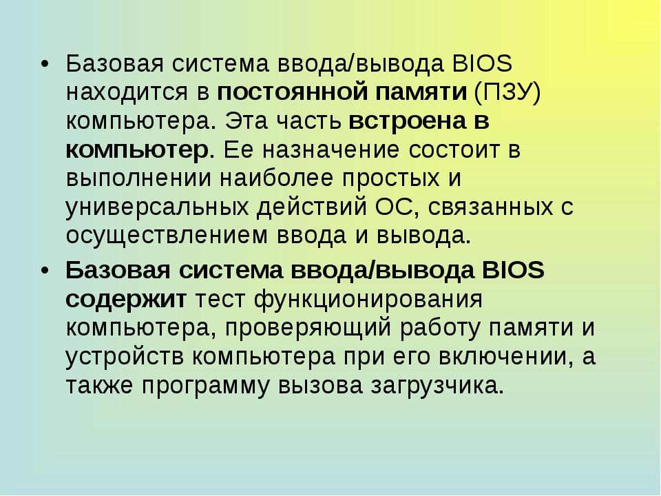 Базовая система ввода/вывода BIOS находится в постоянной памяти (ПЗУ) компьют...
