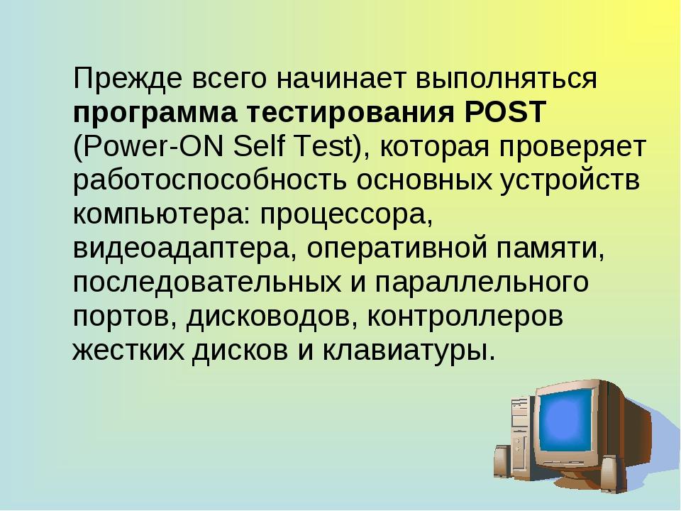 Прежде всего начинает выполняться программа тестирования POST (Power-ON Self...