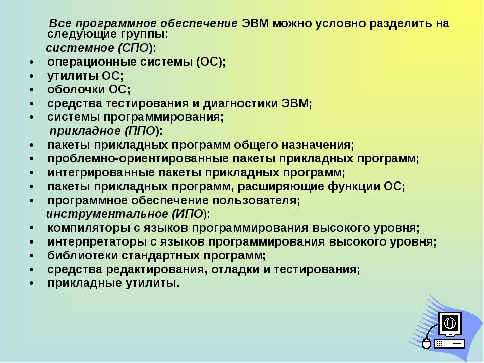 Все программное обеспечение ЭВМ можно условно разделить на следующие группы:...