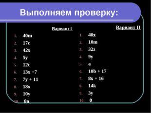 Выполняем проверку: Вариант I 40m 17c 42x 5y 12t 13x +7 7y + 11 18x 10y 8a В