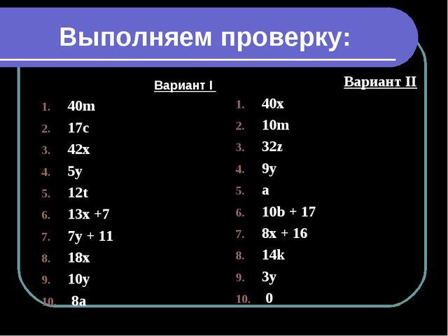 Выполняем проверку: Вариант I 40m 17c 42x 5y 12t 13x +7 7y + 11 18x 10y 8a В...