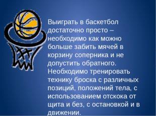 Выиграть в баскетбол достаточно просто – необходимо как можно больше забить м