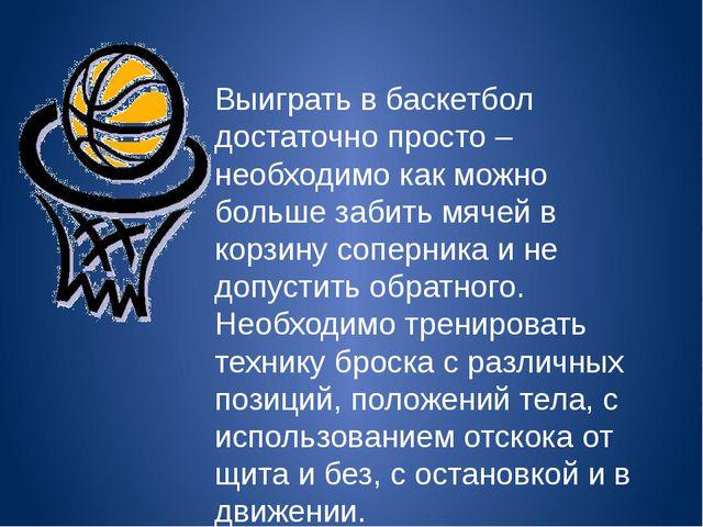 Выиграть в баскетбол достаточно просто – необходимо как можно больше забить м...