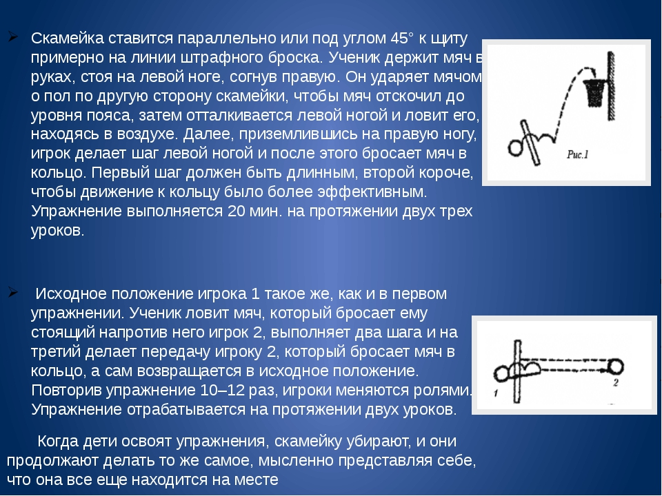 Скамейка ставится параллельно или под углом 45° к щиту примерно на линии штра...