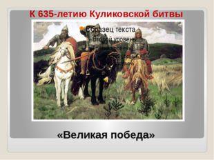 «Великая победа» К 635-летию Куликовской битвы