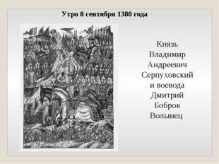 24.12.09 Князь Владимир Андреевич Серпуховский и воевода Дмитрий Боброк Волын