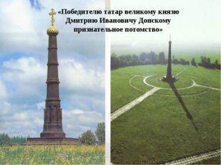 «Победителю татар великому князю Дмитрию Ивановичу Донскому признательное пот