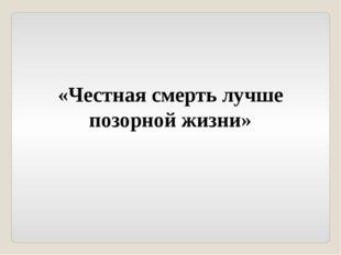24.12.09 «Честная смерть лучше позорной жизни»