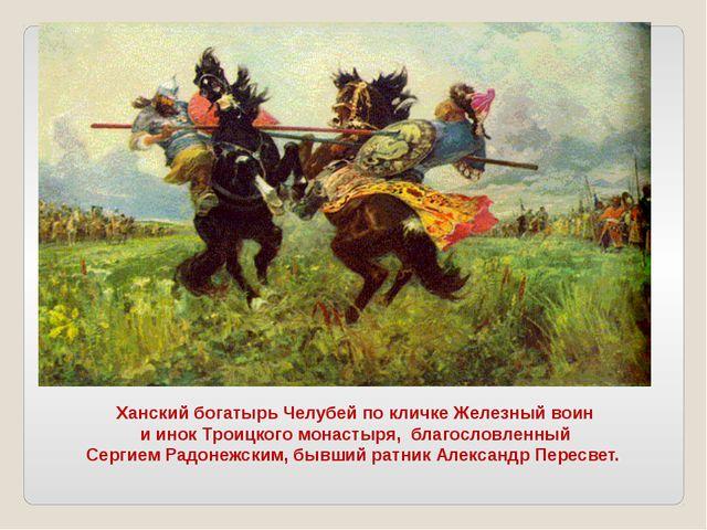 Ханский богатырь Челубей по кличке Железный воин и инок Троицкого монастыря,...