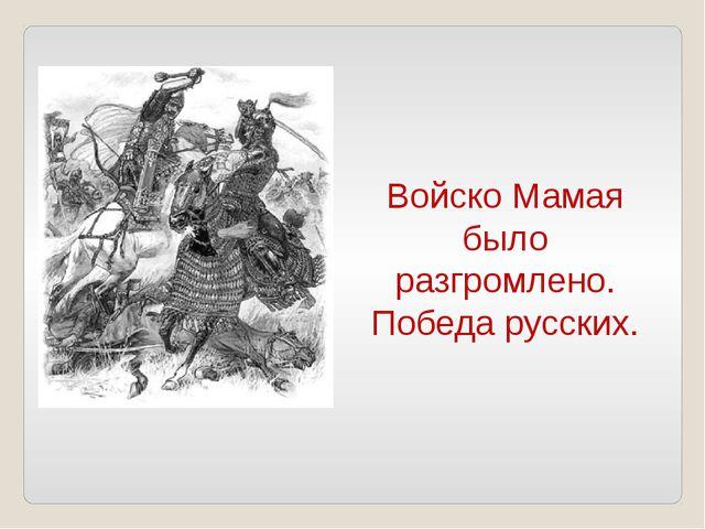 Войско Мамая было разгромлено. Победа русских.