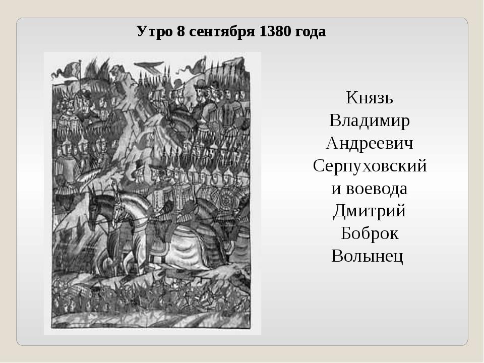 24.12.09 Князь Владимир Андреевич Серпуховский и воевода Дмитрий Боброк Волын...
