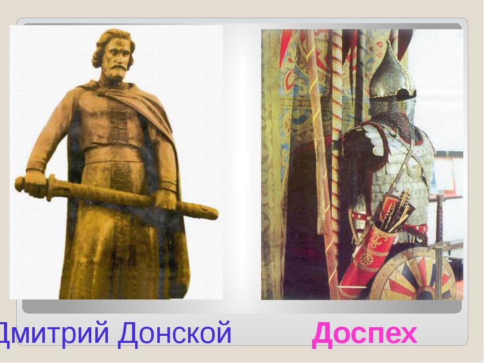 Дмитрий Донской Доспехи