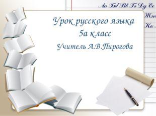 Урок русского языка 5а класс Учитель А.В.Пирогова