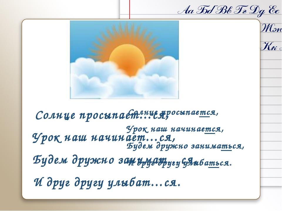 Солнце просыпает…ся, Урок наш начинает…ся, Будем дружно занимат…ся, И друг д...