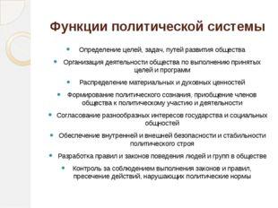 Функции политической системы Определение целей, задач, путей развития обществ
