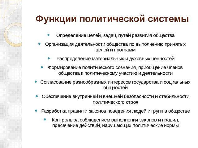 Функции политической системы Определение целей, задач, путей развития обществ...