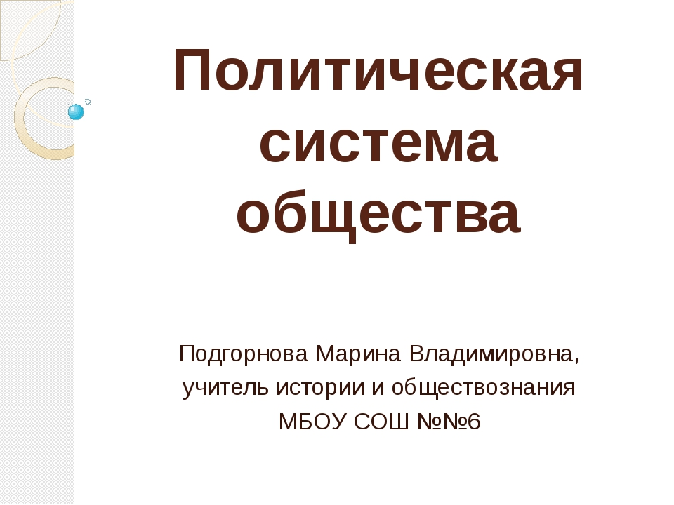 Политическая система общества Подгорнова Марина Владимировна, учитель истории...