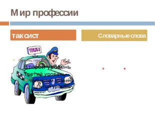 Мир профессии Развозит Водительские права таксист Словарные слова