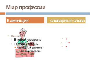 Мир профессии Цемент Кирпичи раствор Каменщик словарные слова