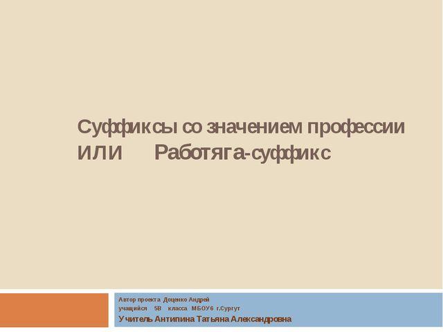 Суффиксы со значением профессии ИЛИ Работяга-суффикс Автор проекта Доценко Ан...