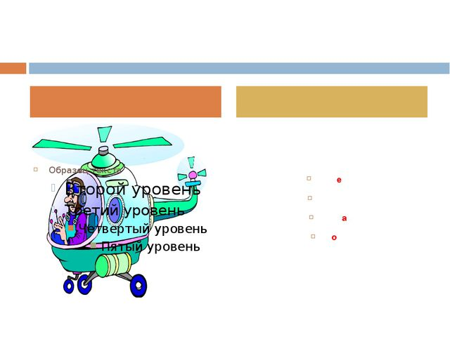 Взлетает Садится Рычаги колеса