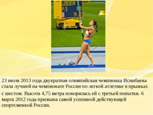 23 июля 2013 года двукратная олимпийская чемпионка Исинбаева стала лучшей на