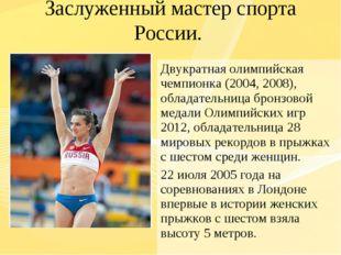 Заслуженный мастер спорта России. Двукратная олимпийская чемпионка (2004, 200