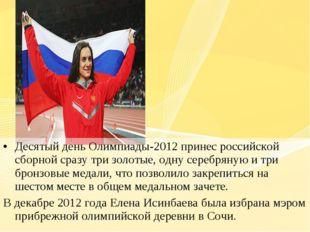 Десятый день Олимпиады-2012 принес российской сборной сразу три золотые, одну