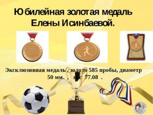 Юбилейная золотая медаль Елены Исинбаевой. Эксклюзивная медаль , золото 585 п