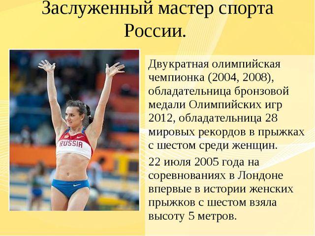 Заслуженный мастер спорта России. Двукратная олимпийская чемпионка (2004, 200...