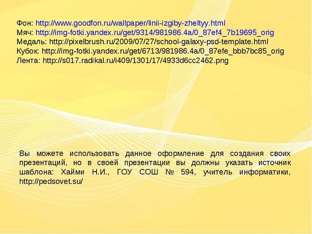 Фон: http://www.goodfon.ru/wallpaper/linii-izgiby-zheltyy.html Мяч: http://im...