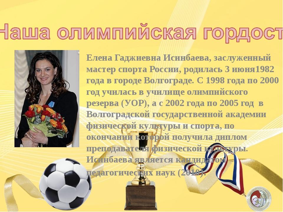 Елена Гаджиевна Исинбаева, заслуженный мастер спорта России, родилась 3 июня1...